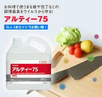 コロナ対策調理器具・機械類の除菌にアルティー75