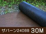 防草シート240BB50メートル