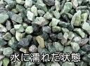 【送料・消費税込み】青緑砕石20kg袋売り 3