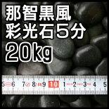 【送料無料】【玉砂利】那智黒風彩光石【5分】20kg袋売り