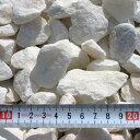 【送料無料】白砕石(20-40mm)20kg袋売り