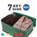 【送料無料】クリーニング 詰め放題 宅配 7点 クリーニング 保管 衣替え 新生活 タカケン ダブル