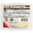 らくらく食パン(プレーン)36枚 やわらかい介護食パン 区分3 舌でつぶせる※3,980円送料無料ラ
