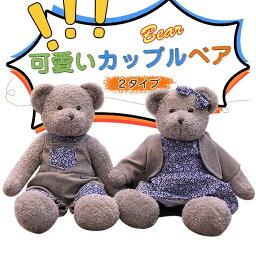 ベアー 熊 ぬいぐるみ テディベア くま クマ bear 熊ぬいぐるみ 可愛い ふわふわ サプライズ プレゼント 結婚式 誕生日 パーティ- ギフト クリスマス 贈り物 40cm
