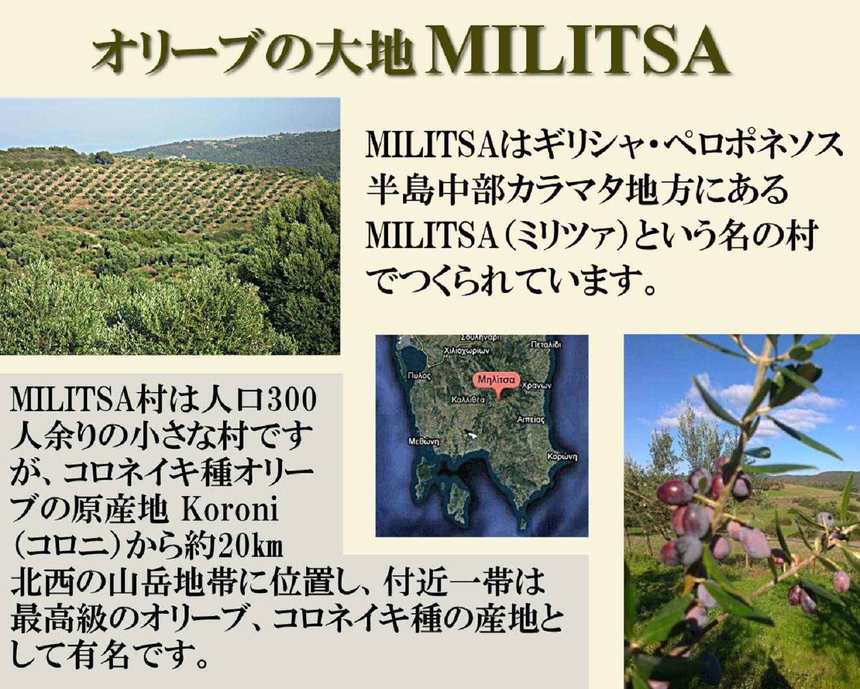 エキストラバージンオリーブオイル 500ml コロネイキ コロネイキ種 ギフト ギリシャ カラマタ ノンフィルター シングルエステート 500ml 内祝い 贈答 MILITSA ミリツァ