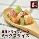 6種ドライフルーツミックスダイス800g【送料無料】(パインアップル マンゴー パパイヤ メロン いちご キウイフルーツ) お菓子作りに♪シリアルに♪ その1