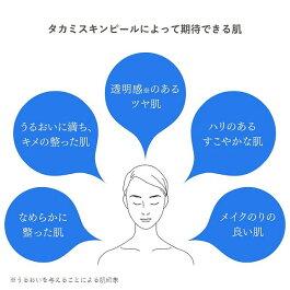 タカミスキンピール[角質美容水]30mL【毛穴・ザラつき・透明感】