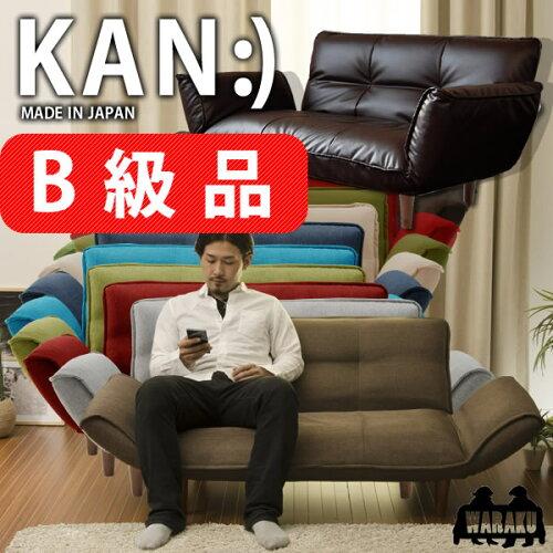 B級品日本製リクライニングカウチソファ「KAN-v」和楽 WARAKUPVCレザー
