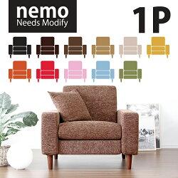新商品カウチソファ【送料無料】nemo1pソファ日本製一人掛けソファ1Pソファ