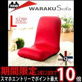 【期間限定スマホエントリーでポイント10倍】好評の和楽シリーズ座椅子 腰にやさしい和楽チェアLサイズ WARAKU 腰痛 日本製【送料無料】生地も二種類座いす