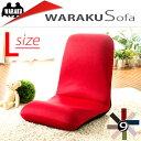 好評の和楽シリーズ座椅子 Lサイズ 腰にやさしい和楽チェア WARAKU 腰痛 日本製【送料無料】生地も二種類座いす
