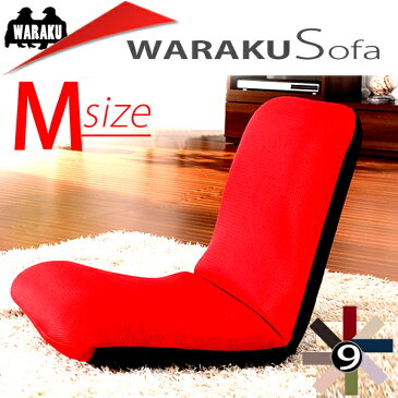 背筋がピント!好評の和楽シリーズ Mサイズ 座椅子 腰にやさしい和楽チェア WARAKU 敬老の日 腰痛 日本製 生地も二種類座いす