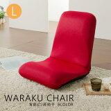 【6月限定エントリーでポイント10倍】好評の和楽シリーズ座椅子 Lサイズ 腰にやさしい和楽チェア WARAKU 腰痛 日本製 生地も二種類座いす