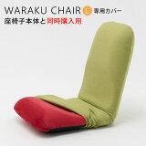 【座椅子本体と同時購入用】WARAKU背筋ピント座椅子「和楽チェア L 専用カバー」【送料無料】洗えるカバーカラーも豊富 洗濯OK 座いすカバー※背筋ピント座椅子