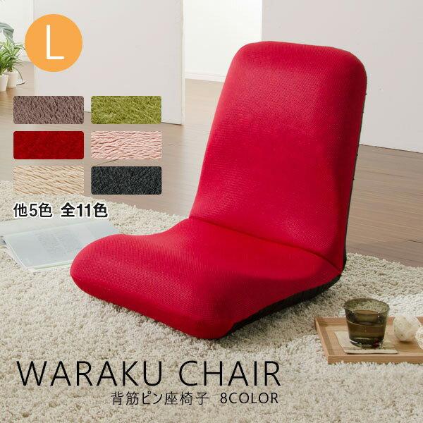 座椅子コンパクトリクライニングおしゃれ和楽好評の和楽シリーズ座椅子テレワークLサイズ腰にやさしい和楽チェアWARAKU腰痛日本製