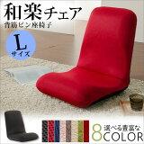 好評の和楽シリーズ座椅子 Lサイズ 腰にやさしい和楽チェア WARAKU 腰痛 日本製 生地も二種類座いす