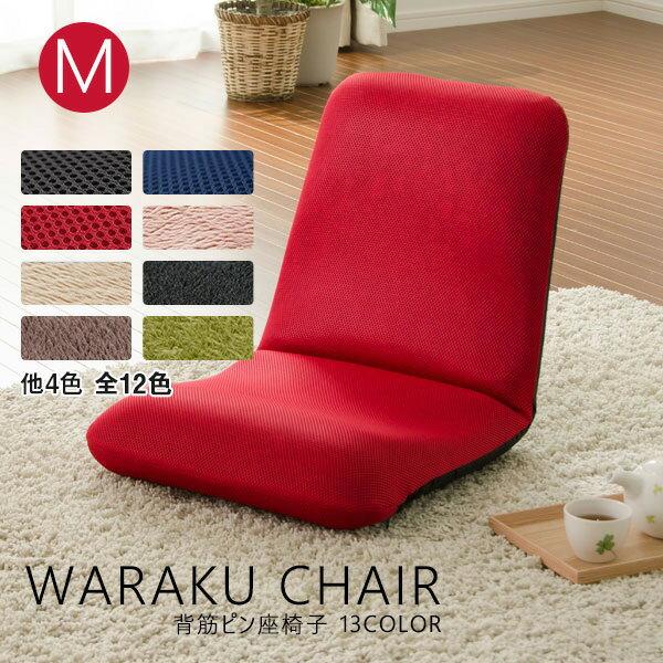 座椅子コンパクトリクライニング腰痛体にフィット腰作業姿勢日本製仕事和楽北欧へたりにくい腰にいい健康疲れない1人暮らし和楽チェアM