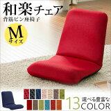 背筋がピント!好評の和楽シリーズ Mサイズ 座椅子 腰にやさしい和楽チェア WARAKU 敬老の日 腰痛 日本製 生地も3種類座いす