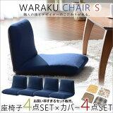 【送料無料】「和楽チェアSサイズ座椅子4点と専用座椅子カバー4枚セットになったお得販売」