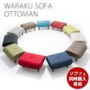 足置き オットマン 【同時購入用】 【送料無料】日本製 脚置き Ottoman オットマン WARAKU a281 stool ※...
