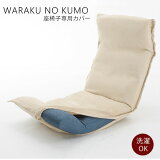 【5月限定エントリーでポイント10倍】新色新素材!和楽の雲専用座椅子カバーKUMO【送料無料】洗えるカバー15カラーから選べる!