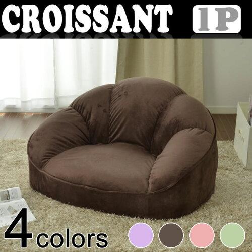 一人掛けローソファ「croissant-1P」a298A298クロワッサン
