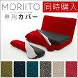 【送料無料】【同時購入】ソファベッド「MORIITO」専用カバー 洗えるカバー 2タイプ×6色