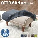 ●「和楽オットマン」専用カバー 洗濯可能 替えカバー waraku ottoman a281専用カバー カバー単品【送料無料】