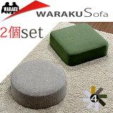 和楽日本製モダンクッション【送料無料】シンプル クッション「SWEETS」4カラー×2タイプ【安心の日本製】単品・2個セット。組み合わせ自由!※カバーリングではありません。WARAKU 366367