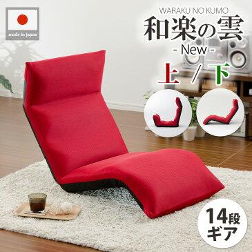 【送料無料】 WARAKU日本製座椅子・折りたたみ式・3ヶ所リクライニング付きチェアー「和楽の雲new」○○5