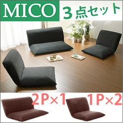 【送料無料】ふっくら2人掛け14段階リクライニングソフ「MICO」こたつにも!3点セットローソファ日本製!3カラー1人掛け二人掛け1P×ル22P×1セット