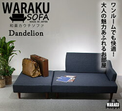 【送料無料】●カウチソファラブソファ日本製和楽ソファ2P2人掛けソファーベッドオットマン