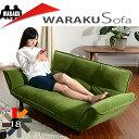 楽天ソファランキング1位獲得の日本製ソファー!WARAKU和楽 KAN PLUS【送料無料】シンプル カウチソファーPVC 合成皮革 生地も16種類 二人掛け ○○7 ポイント7倍