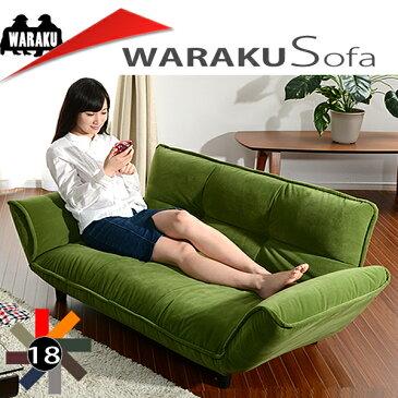 楽天ソファランキング1位獲得の日本製ソファー!WARAKU和楽 KAN PLUS【送料無料】シンプル カウチソファーPVC 合成皮革 生地も16種類 二人掛け ○○7