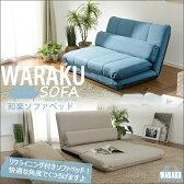 ●「和楽ソファベッド」「MAT3」日本製 WARAKU【送料無料】SALE!モダンリクライニングソファベッドmt3 ○○2 ポイント2倍 【注※カバーリングではありません】