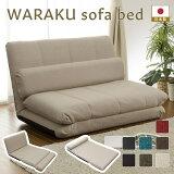 ●「和楽ソファベッド」「MAT3」日本製 WARAKU【送料無料】SALE!モダンリクライニングソファベッドmt3 ○○2【注※カバーリングではありません】