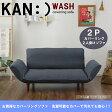 【送料無料】●カバーリングソファ「KAN-wash」限定復活!!waraku NEIRO ネイロ