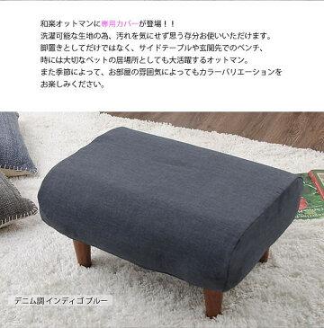 ●【オットマンと同時購入用】「和楽オットマン」専用カバー 洗濯可能 替カバー waraku ottoman(カウチソファ1Pとオットマンのセット含)【送料無料】同時購入でお買得!