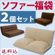 選べる福袋!【送料無料】ローソファ2点セット福袋!ソファベッドも選べます!安心の日本製jupca114mt2a