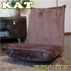 SIMPLEFLOORCHAIR「KAT」激安座椅子!