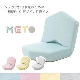座いす 座椅子 おしゃれ コンパクト リクライニング インテリア好き女性のための 多機能デザイン座イス 国産 座イスMETO 日本製 送料無料