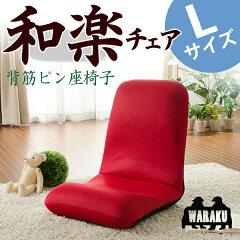 腰に優しい 正しい姿勢の習慣用座椅子 好評の和楽シリーズ 日本製座椅子 フロアチェアー 「和...