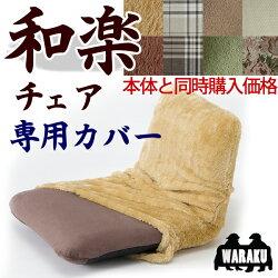 背筋ピント座椅子「和楽チェア専用カバー」【送料無料】洗えるカバー※座いすとセット販売価格