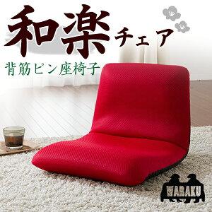 腰に優しい 正しい姿勢の習慣用座椅子 好評の和楽シリーズ 日本製座椅子 フロアチェアー 【送...