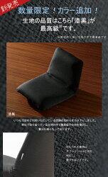 今だけレビューを書くと100円引き!好評の和楽シリーズ座椅子「waraku-chair」日本製【送料無料】生地も二種類