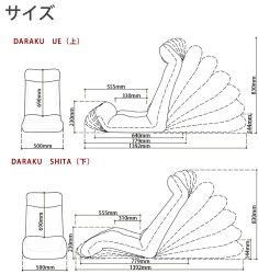 【送料無料】父の日だらけて楽しむ!「惰楽(だらく)チェア」日本製カバーリング座椅子「darakupremium」waraku