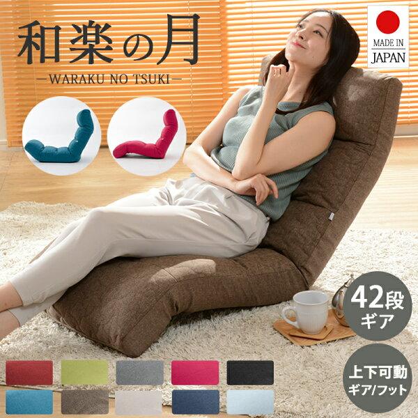 座椅子リクライニングハイバックテレワーク腰痛コンパクト姿勢腰日本製寝れる首作業デスク仕事ローソファー1人掛け和楽和楽の月和楽の雲