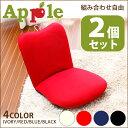 【カラー組合せ自由!2個セット】和楽 コンパクトでかわいい座椅子「APPLE」WARAKU【送料無料】SALE日本製