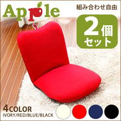 【送料無料】日本製座椅子apple