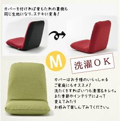 背筋ピント座椅子「和楽チェア専用カバー」【送料無料】洗えるカバー※座いすとセット販売価格カラーも豊富洗濯OK座いすカバー